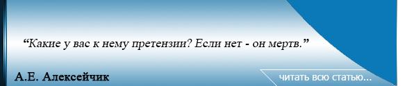 10я цитата А.Е. Алексейчик