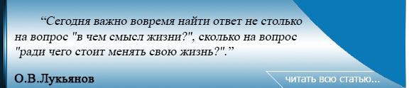 14я цитата О.В.Лукьянов