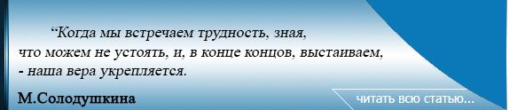19я цитата М.Солодушкина