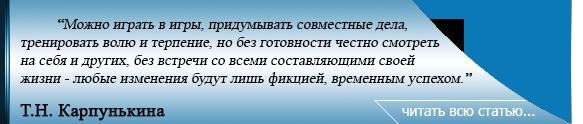7я цитата Т.Н. Карпунькина