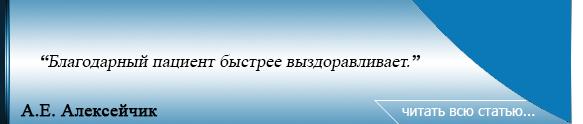 9я цитата А.Е. Алексейчик