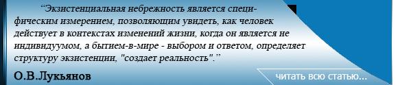 13я цитата О.В.Лукьянов