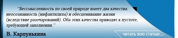 17я цитата В.Карпунькина