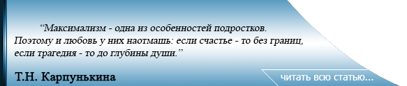 20я цитата Т.Н. Карпунькина