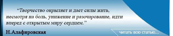 21я цитата Н.Алафировская