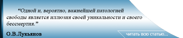 3я цитата О.В.Лукьянов